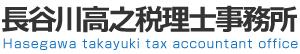 長谷川高之税理士事務所